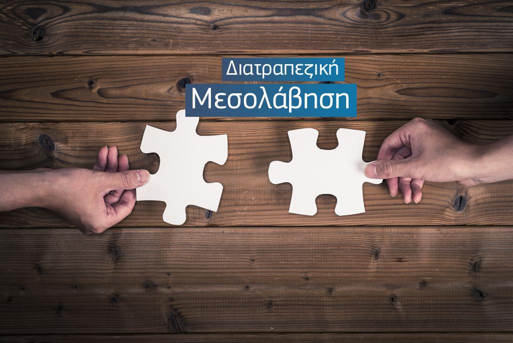 mentory-diatrapeziki-mesolavisi